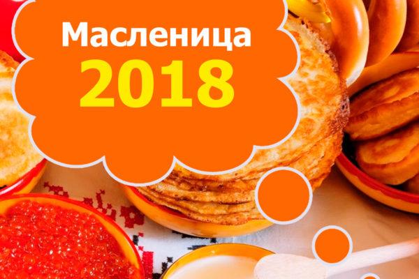 Масленица 2018