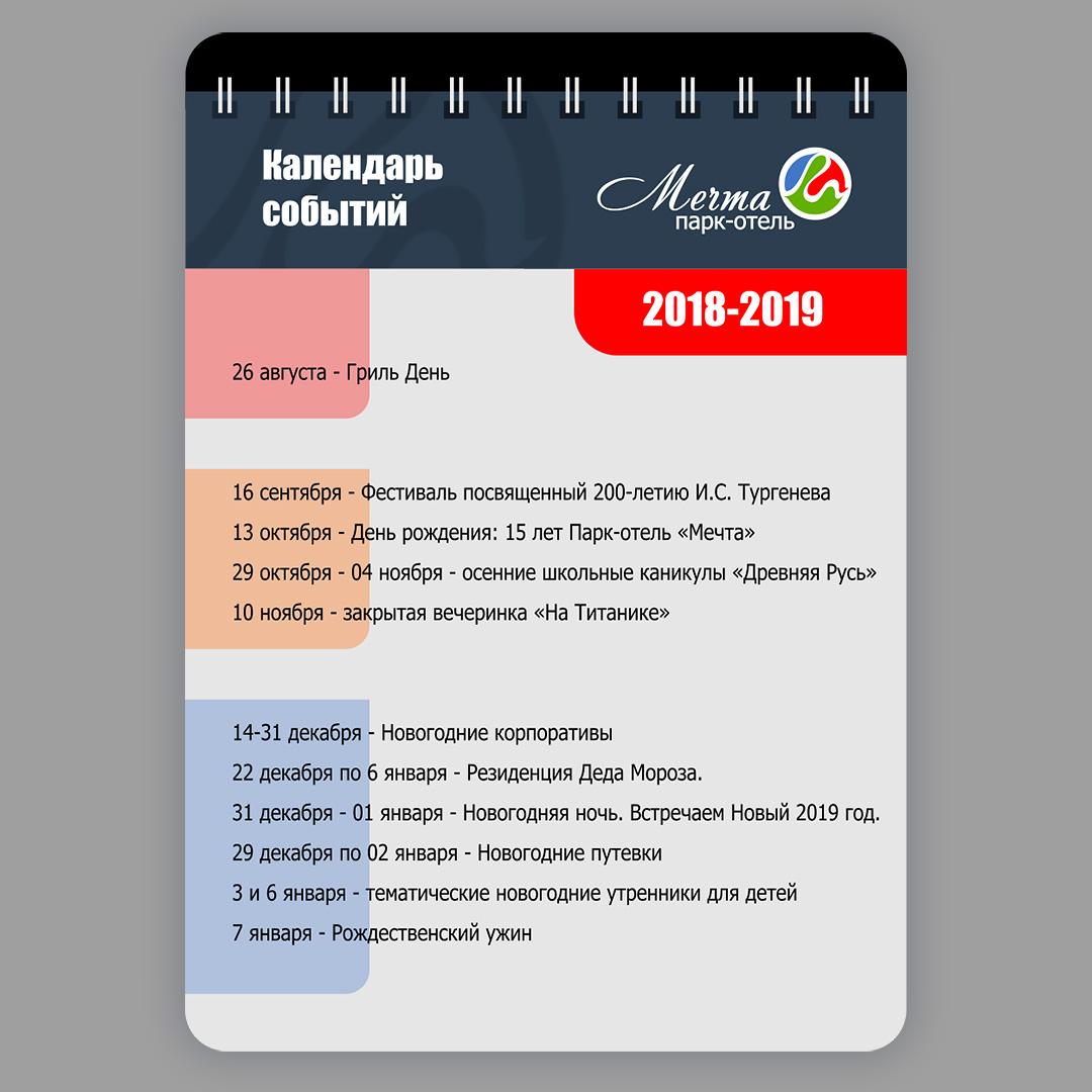 Календарь событий в Мечте в 2018-19 годах