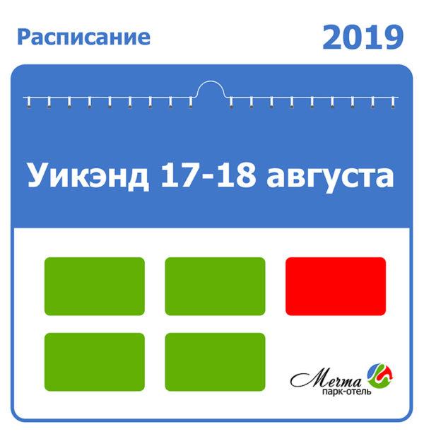 Расписание для уикэнда 17 августа 2019
