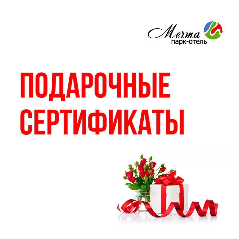 подарочные сертификаты парк-отеля Мечта. Сезона 2021