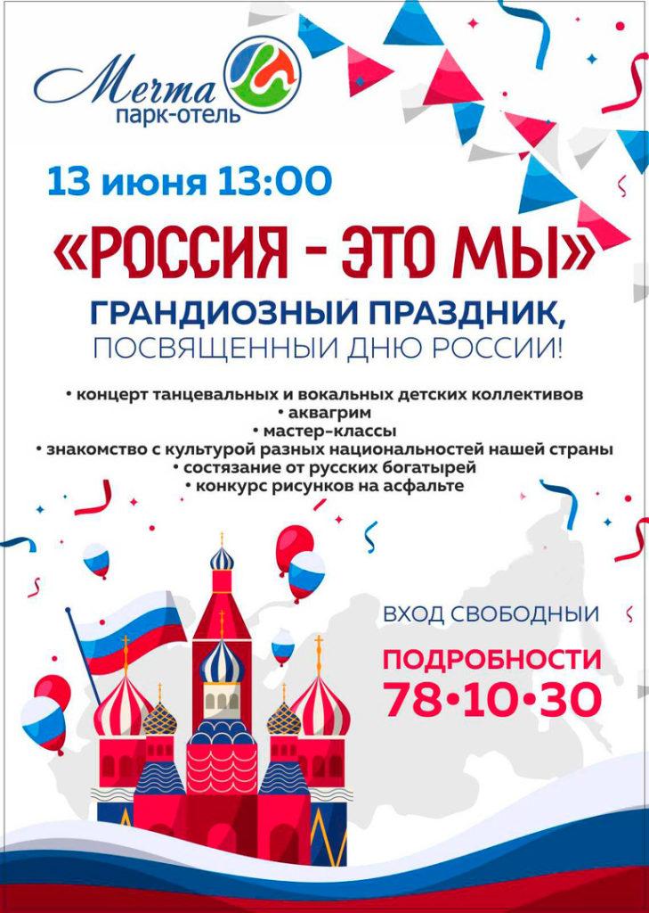 Россия это мы. Праздник в Мечте