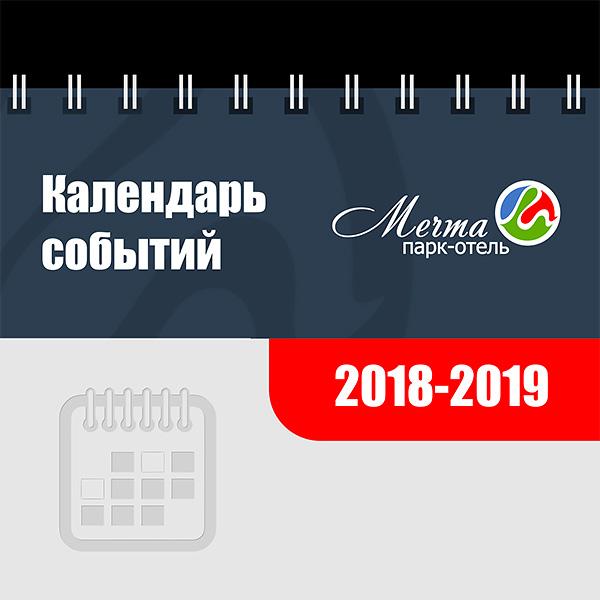 Календарь событий в Мечте 2018-19 гг