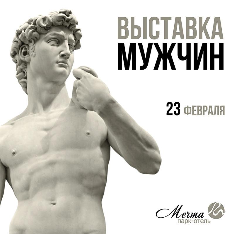 Выставка мужчин. 23 февраля в Мечте