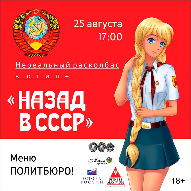 Вечеринка назад в СССР