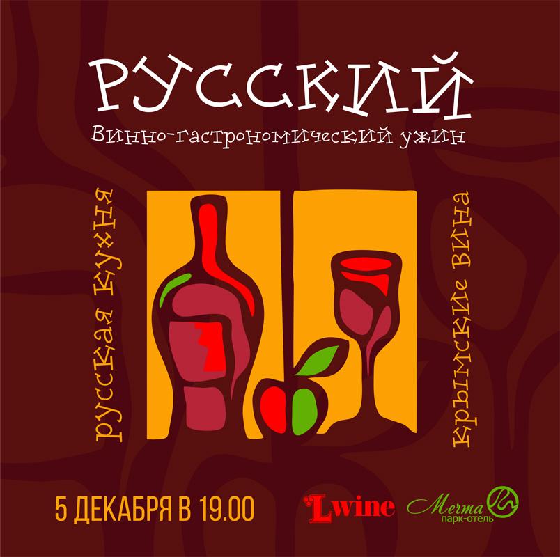 Крымское вино и русская кухня. Гастроужин